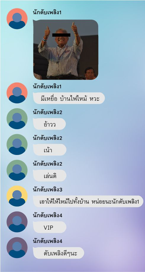 pulse-linechat-02