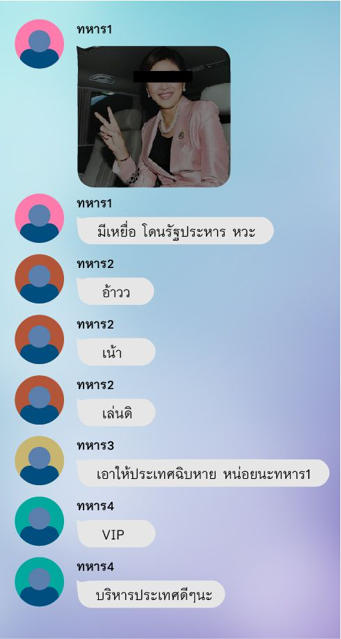 pulse-linechat-06