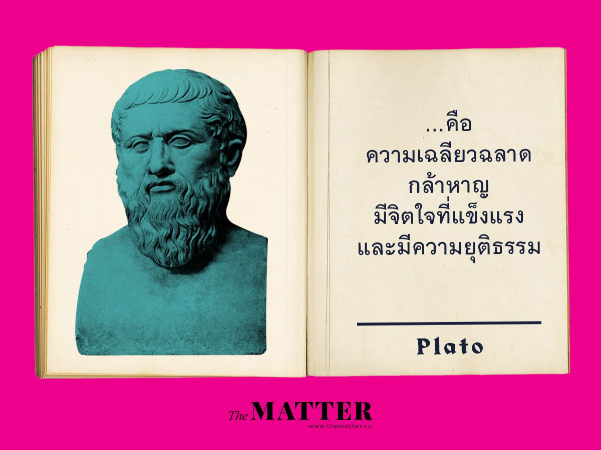 """Plato, The Republic """"Clearly, then, it will be wise, brave, temperate [literally: healthy-minded], and just."""""""