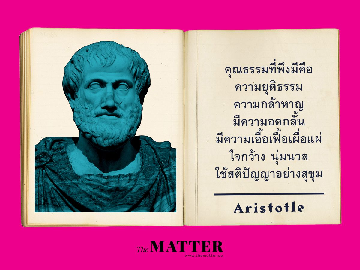 Aristotle, Rhetoric: 'The forms of Virtue are justice, courage, temperance, magnificence, magnanimity, liberality, gentleness, prudence, wisdom.'