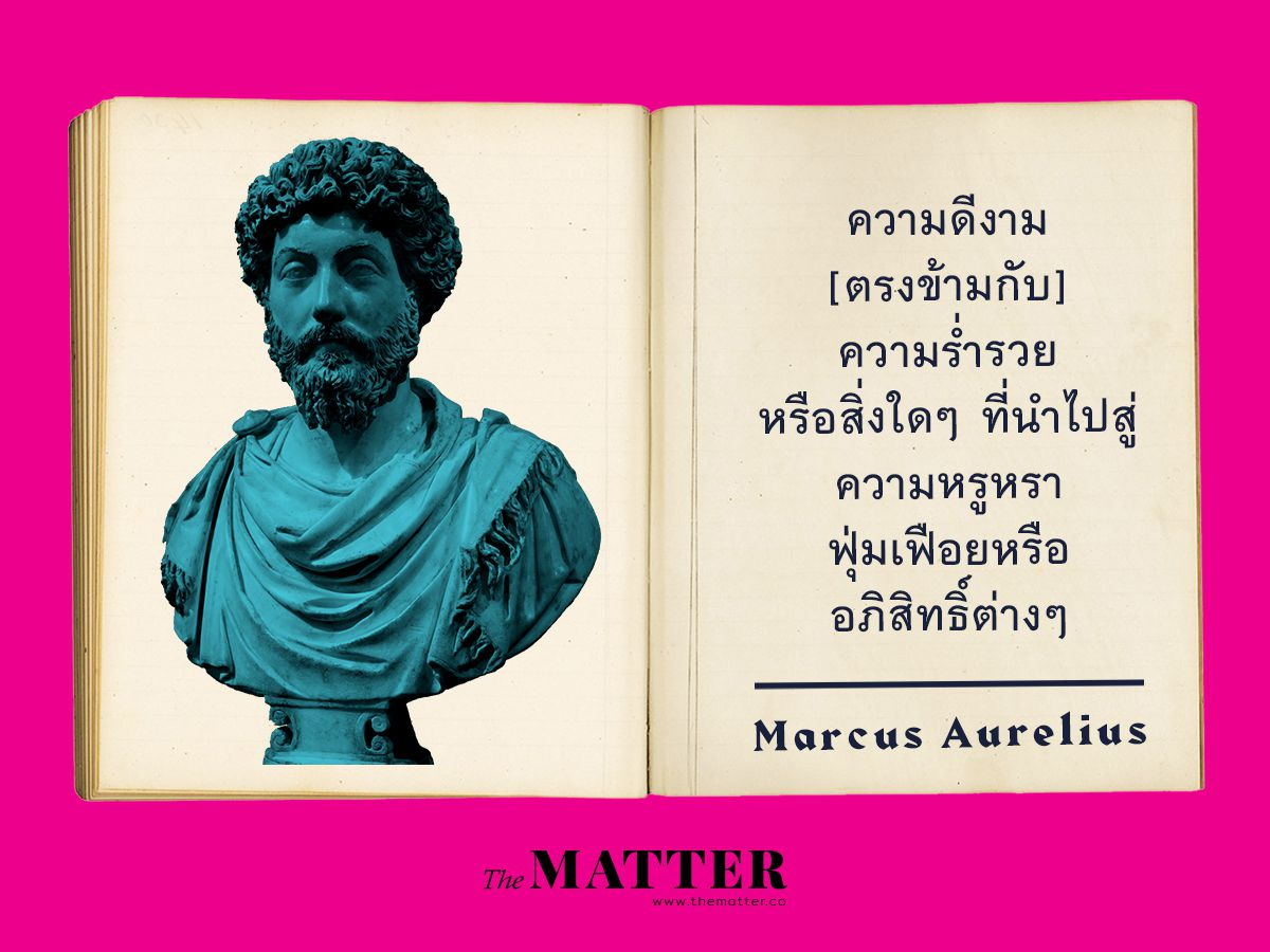 Marcus Aurelius จักรพรรดิโรมัน เขียนไว้ใน Meditations (การครุ่นคิด - ภาษากรีกแปลตรงตัวคือสำหรับตัวเอง - to himself) อันเป็นงานเขียนที่ใช้เพื่อครุ่นคิดเตือนสติและพัฒนาตนเอง มีอิทธิพลแนวคิดแนวคิดปรัชญาแบบ stoic ที่เน้นความสำรวมและระงับความรู้สึกจากสิ่งเร้าต่างๆ คุณธรรมที่ให้ความสำคัญกับการควบคุมตัวเองมีลักษณะสอดคล้องกับคุณธรรมในคริสศาสนาที่เน้นการระงับและงดเว้นจากสิ่งเร้า รวมไปถึงเงินทองและความหรูหราต่างๆ