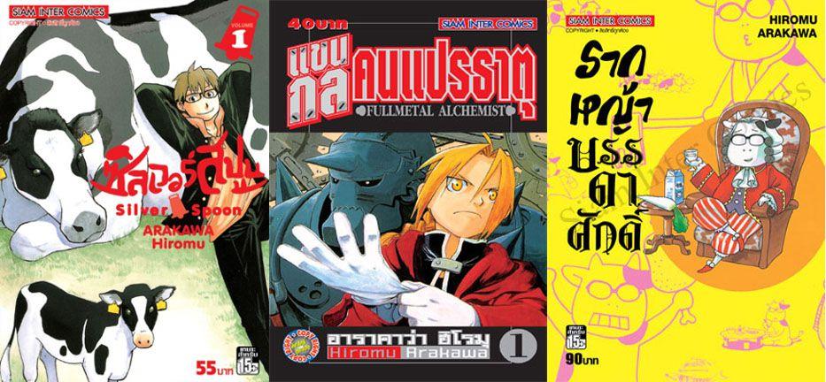 Arakawa Hiromu Manga