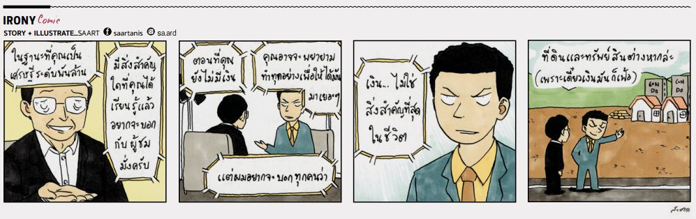 Cartoon Thai - Irony Comic