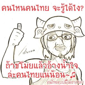 Cartoon Thai - Sia-Nan
