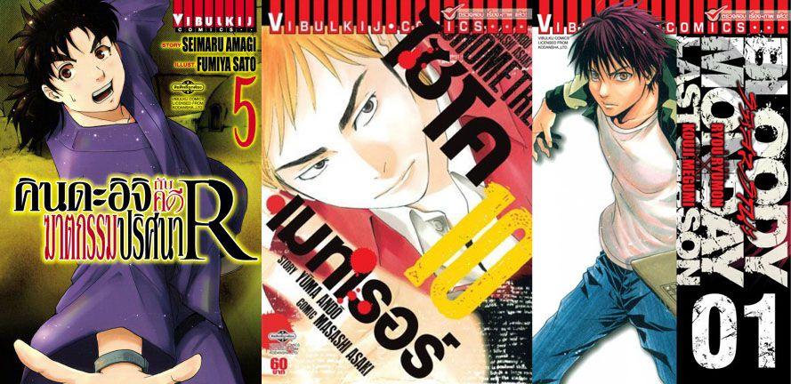 Kibayashi Shin Manga