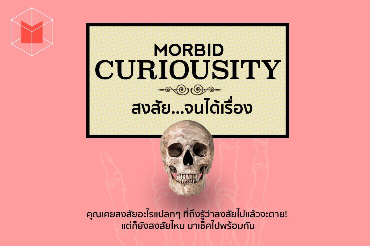 byte-morbid-cover