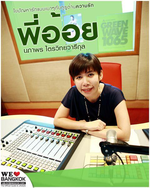 พี่รอโฟนอินอยู่เนอะ, welovebangkok.com