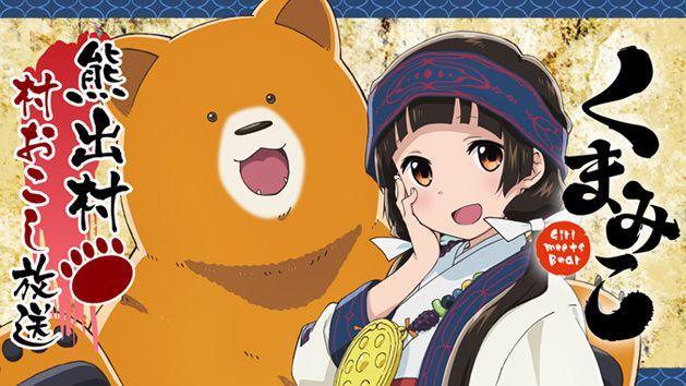 Kuma Miko Anime