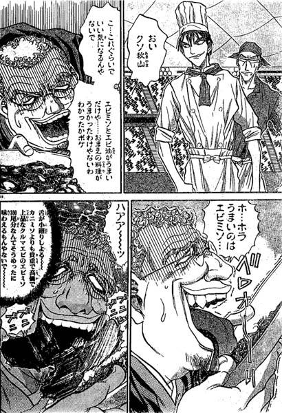 Otani Nijidou 01