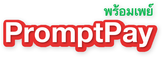 logopromptpay2