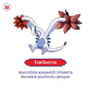 pokemon-15