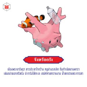 pokemon-21