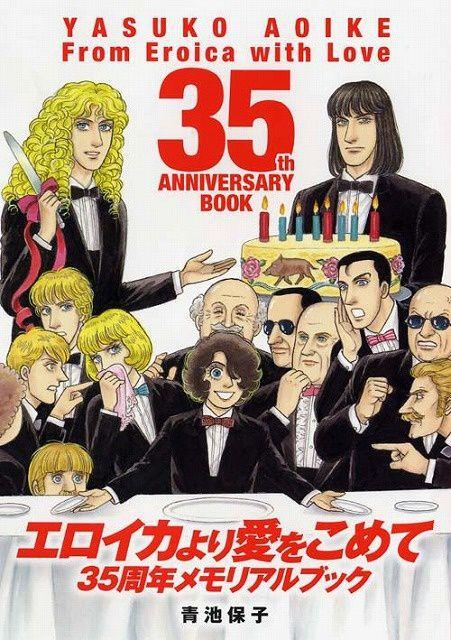 เห็นแบบนี้การ์ตูนเรื่องนี้เพิ่งจบไปในปี 2012 ที่ผ่านมา / ภาพจาก - www.aoikeyasuko.com