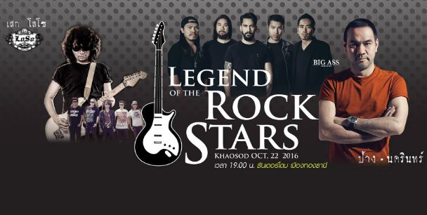 legend-of-rockstars