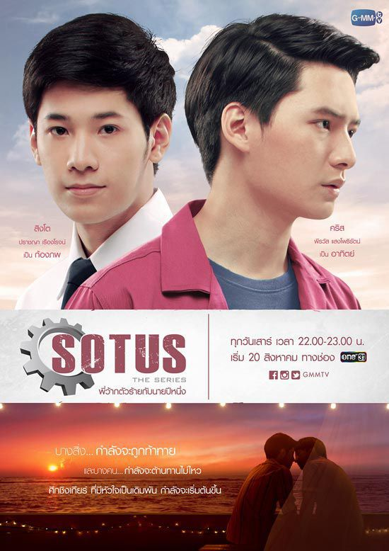 Sotus The Series
