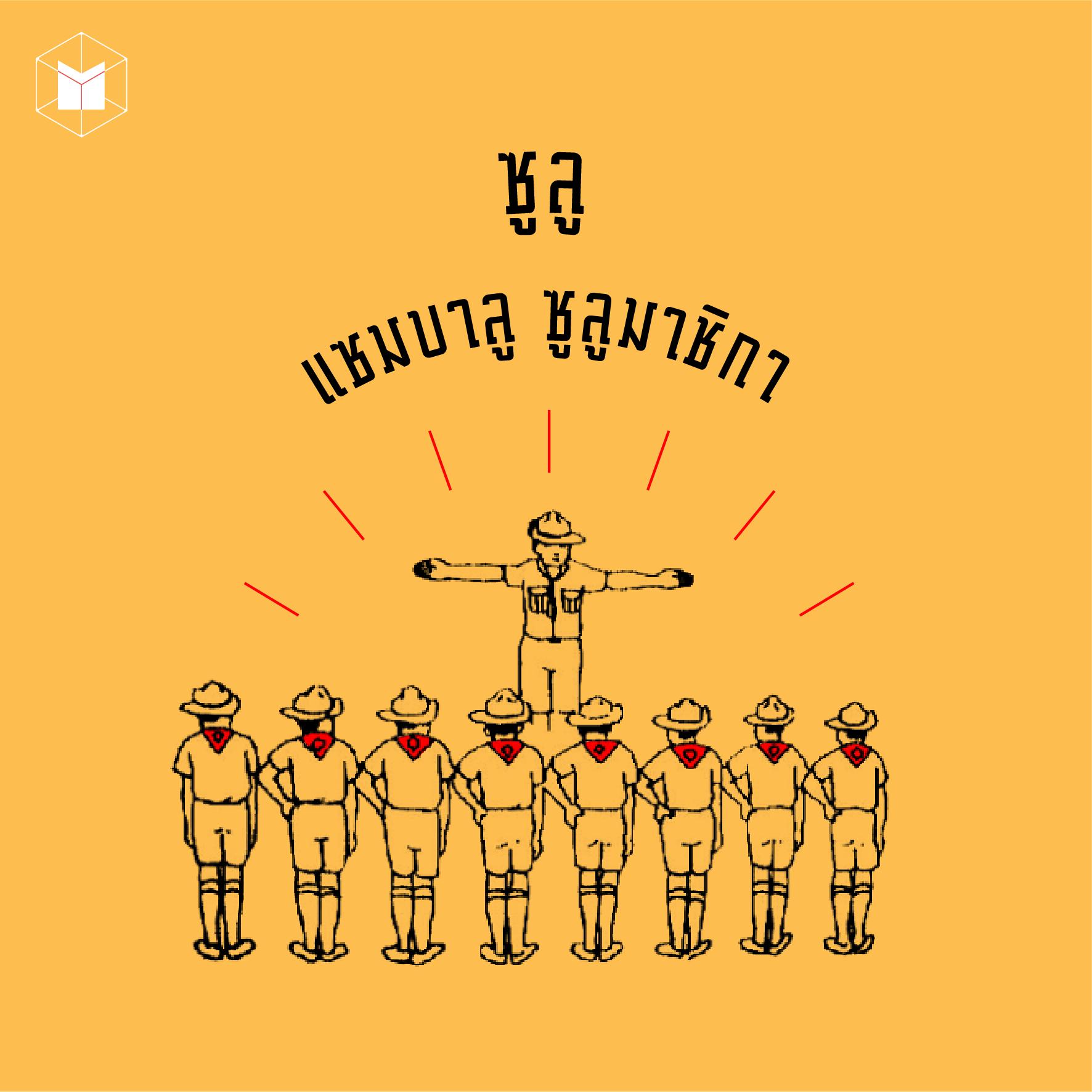 boyscout-10