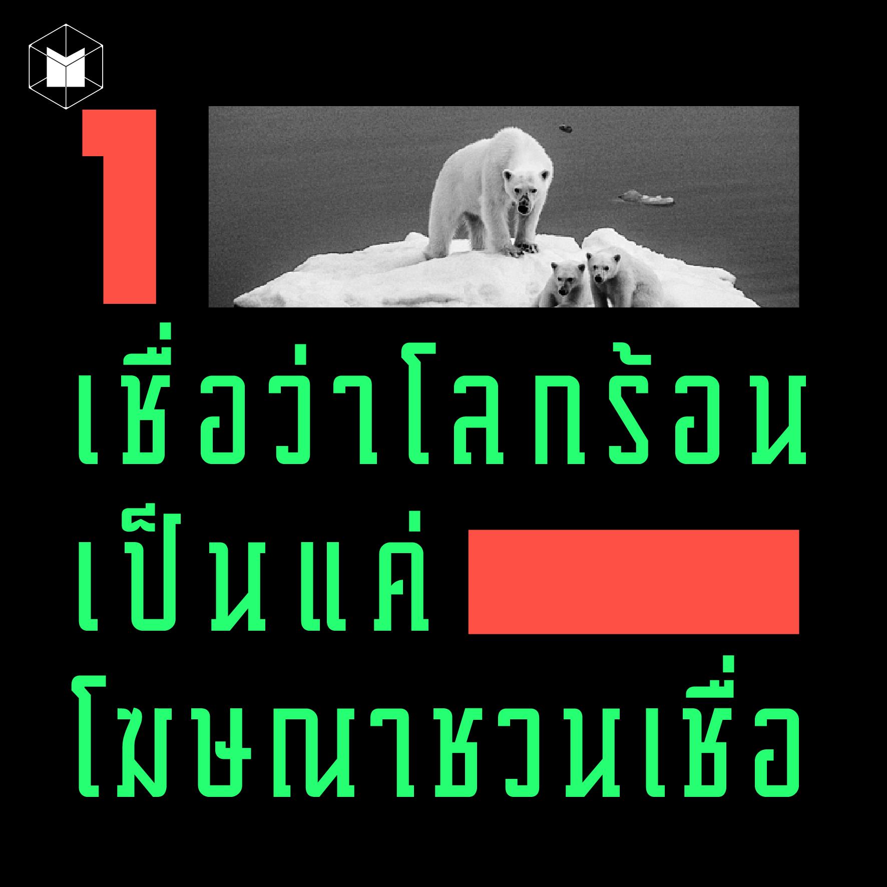 conspiracy-01
