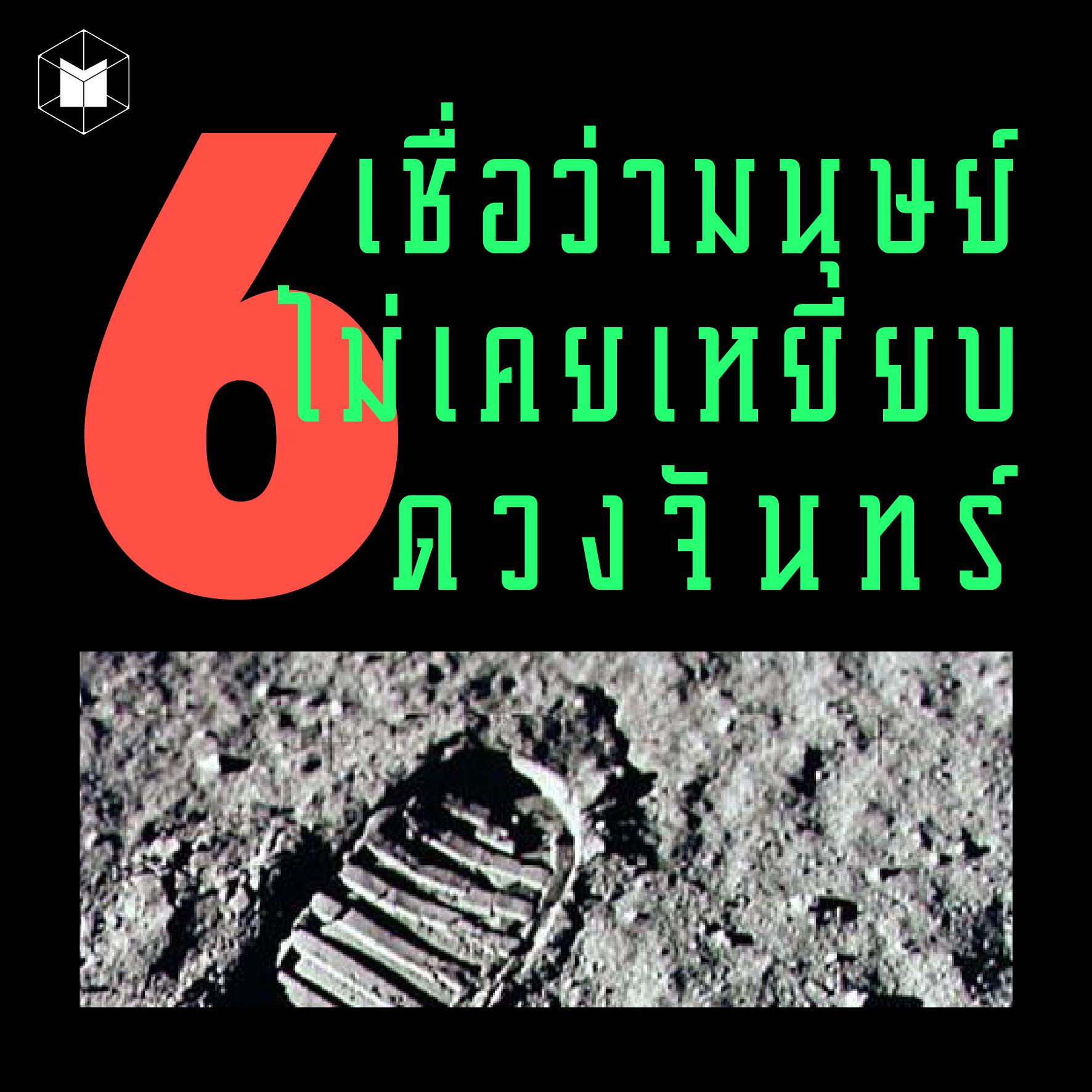 conspiracy-06