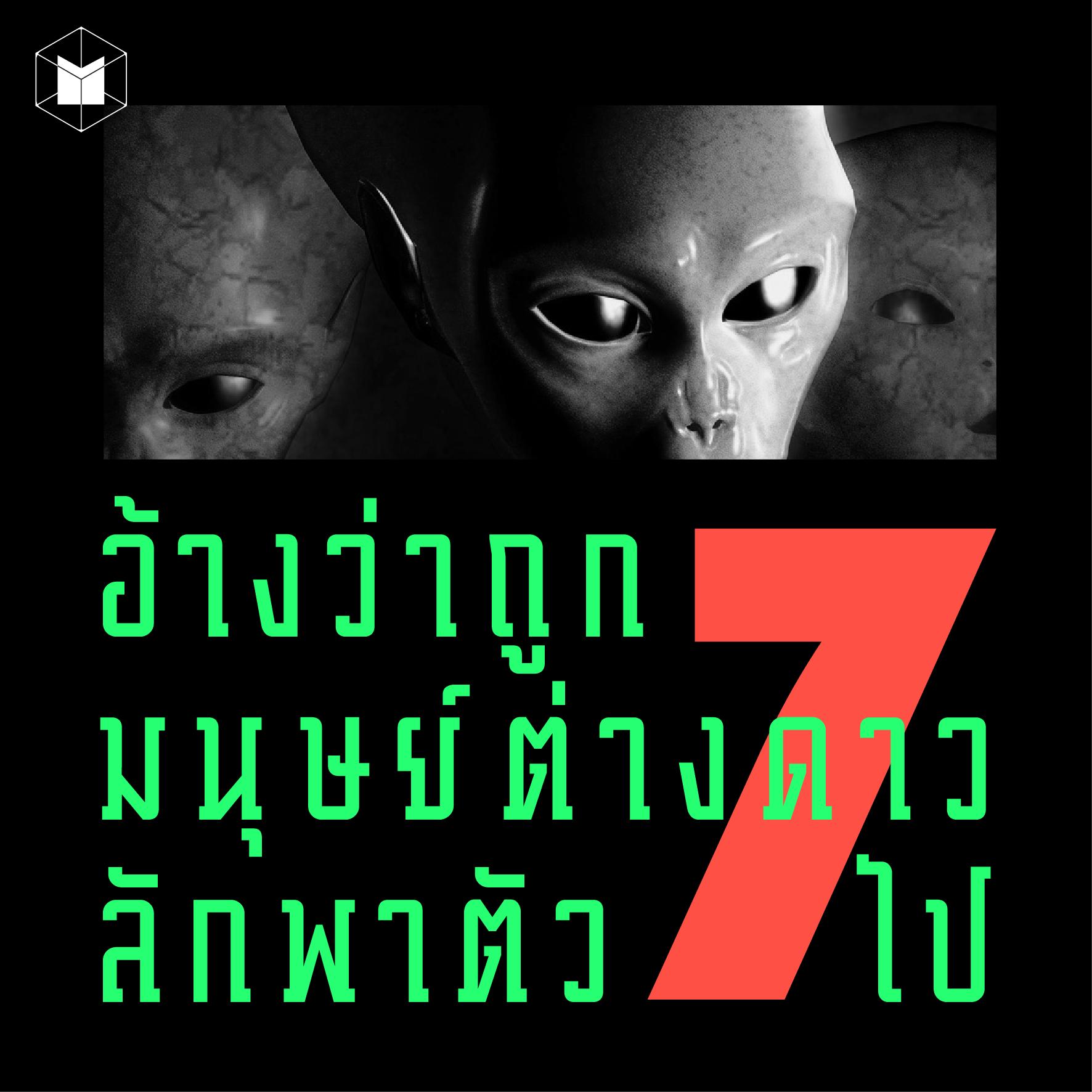 conspiracy-07