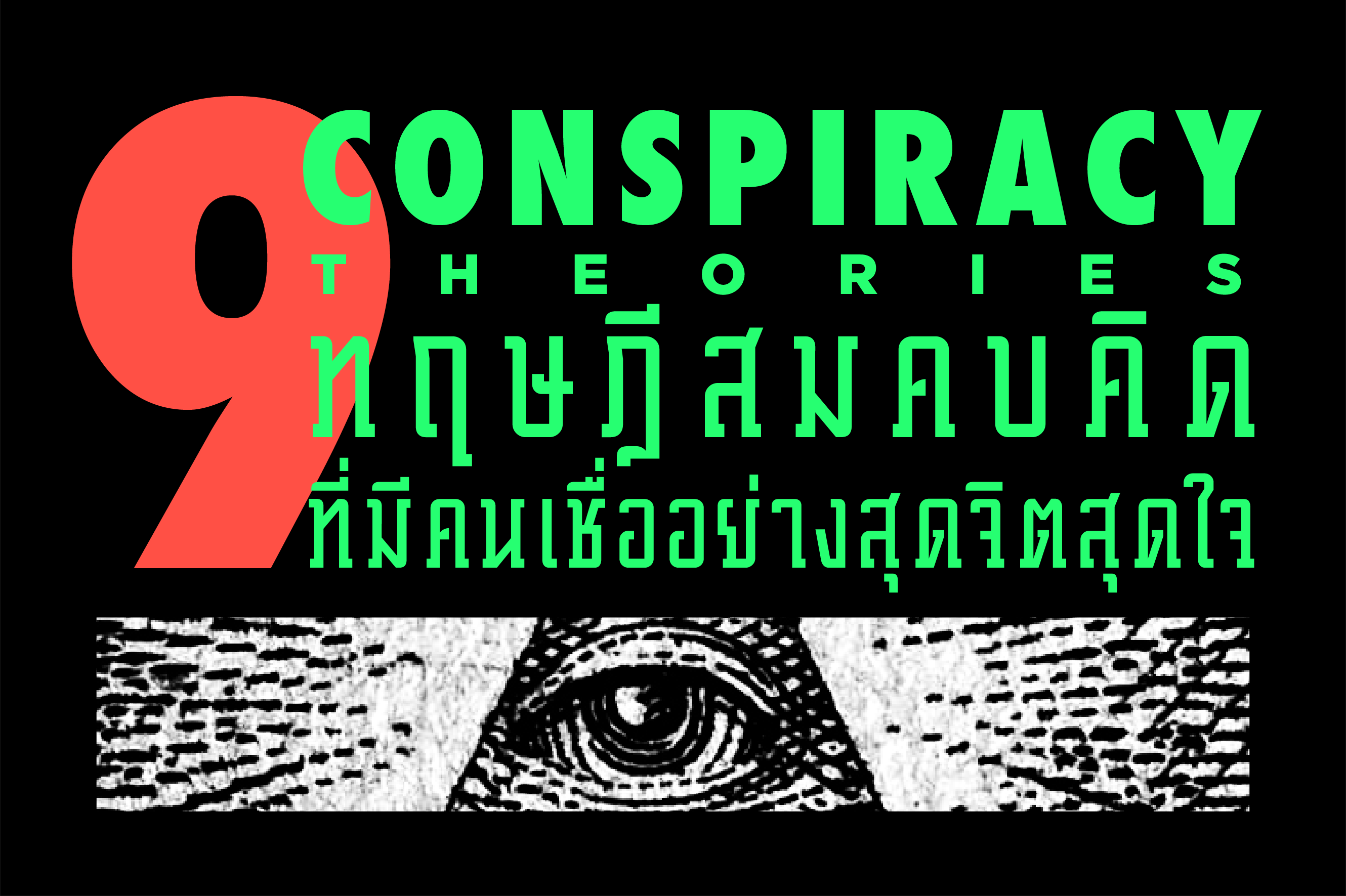 conspiracy theories right posted - HD 2660×1771