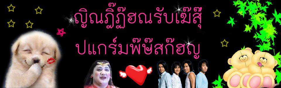 ภาพจาก : http://narze.github.io/toSkoy/
