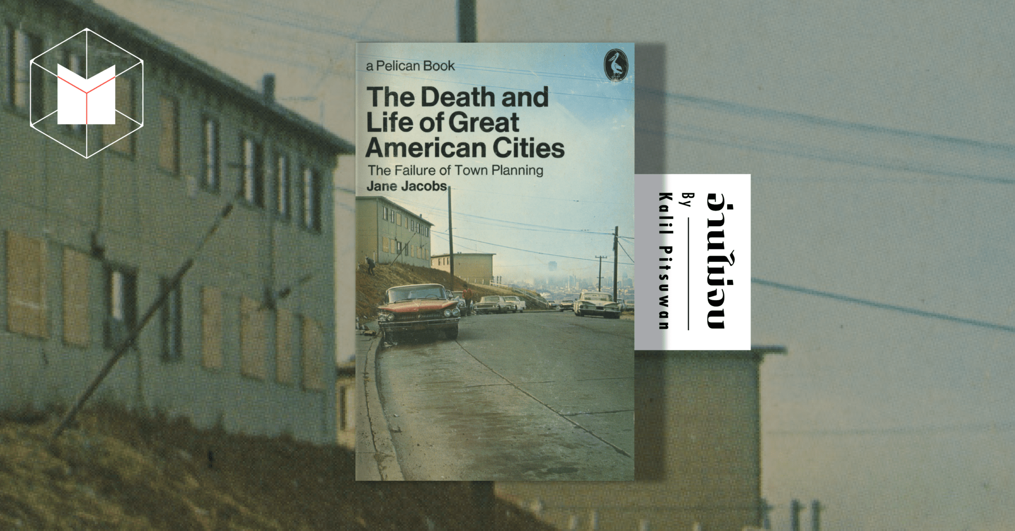 the life and death of great american cities The death and life of great american cities [jane jacobs] -- jane jacobs critiques the comprehensive modernist approach to urban planning after 1945 by the 1950s, various american cities were pursuing ambitious urban renewal policies, influenced by.